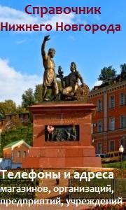 Справочник Нижнего Новгорода