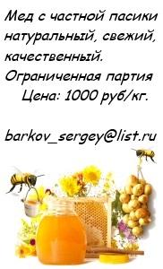 Мед и медовая продукция с пасеки
