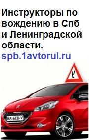 Инструкторы по вождению в Санкт-Петербурге
